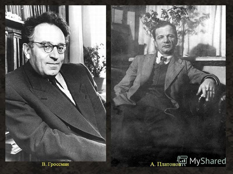 В. Гроссман А. Платонов