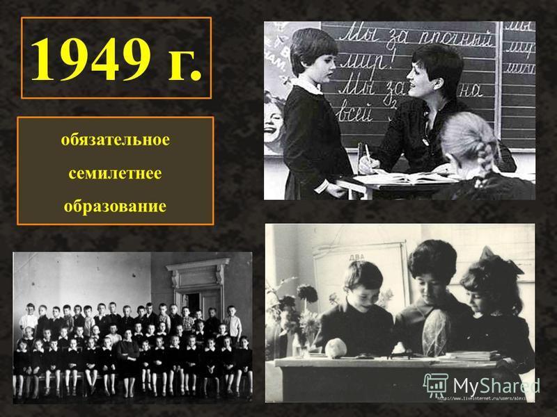 обязательное семилетнее образование 1949 г.