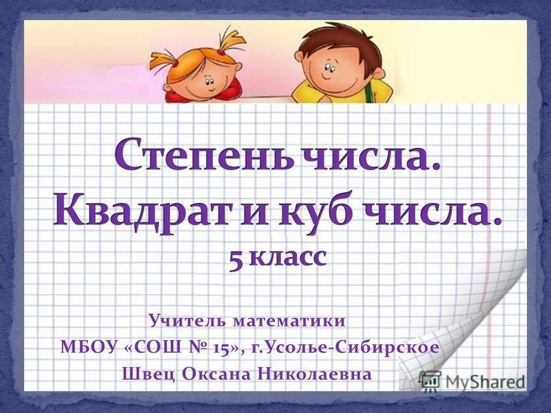 Учитель математики МБОУ «СОШ 15», г.Усолье-Сибирское Швец Оксана Николаевна