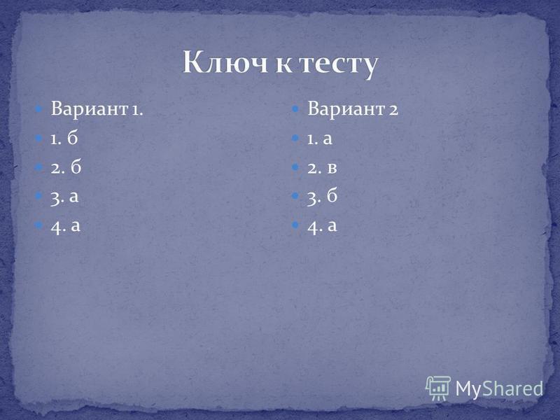 Вариант 1. 1. б 2. б 3. а 4. а Вариант 2 1. а 2. в 3. б 4. а