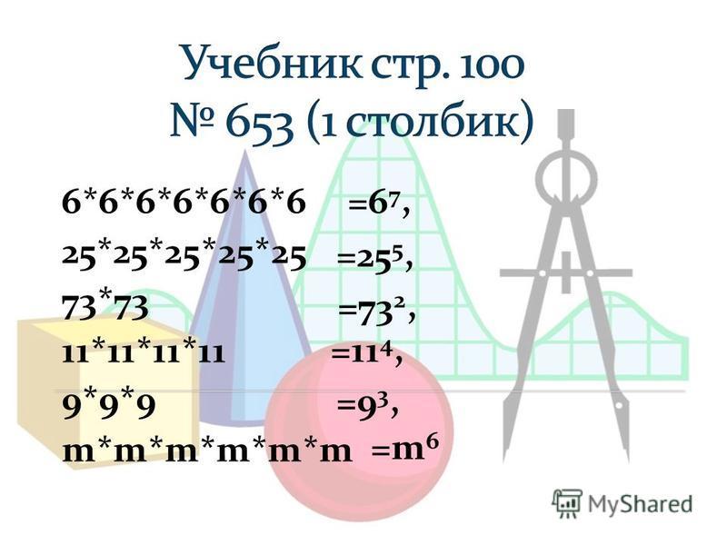 6*6*6*6*6*6*6 25*25*25*25*25 73*73 11*11*11*11 9*9*9 m*m*m*m*m*m =6 7, =25 5, =73 2, =11 4, =93,=93, =m 6