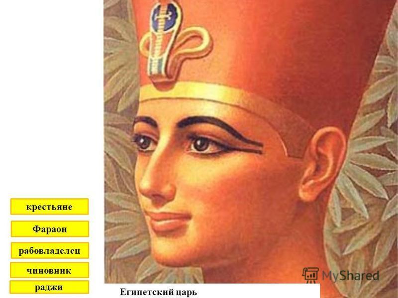 Египетский царь раджи чиновник рабовладелец Фараон крестьяне