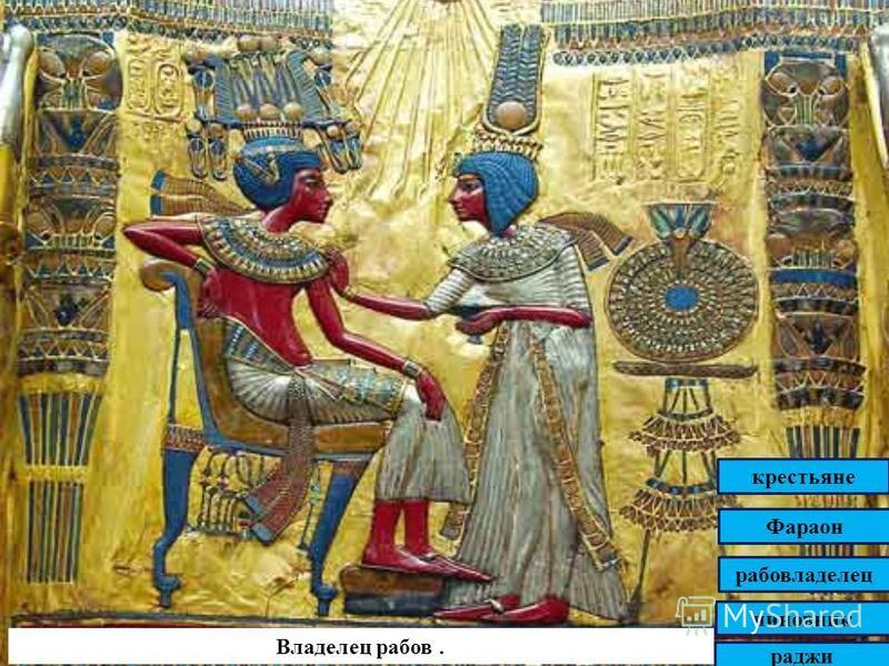 Владелец рабов. раджи чиновник рабовладелец Фараон крестьяне