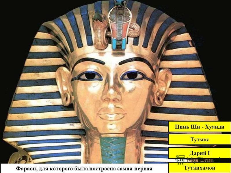 Фараон, для которого была посутроена самая первая пирамида? Тутмос Дарий I Тутанхамон Цинь Ши - Хуанди