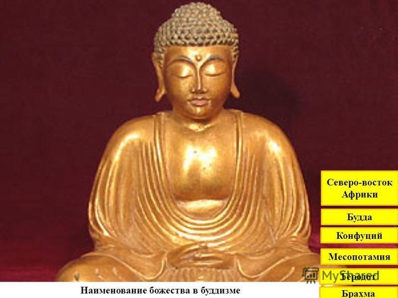 Наименование божества в буддизме Брахма Геродот Месопотамия Конфуций Будда Северо-восток Африки
