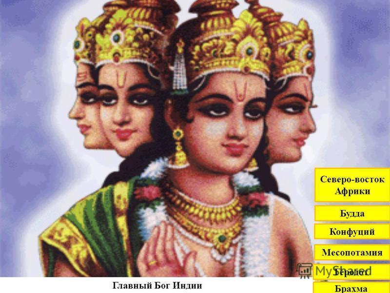 Главный Бог Индии Брахма Геродот Месопотамия Конфуций Будда Северо-восток Африки