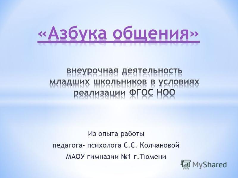 Из опыта работы педагога- психолога С.С. Колчановой МАОУ гимназии 1 г.Тюмени