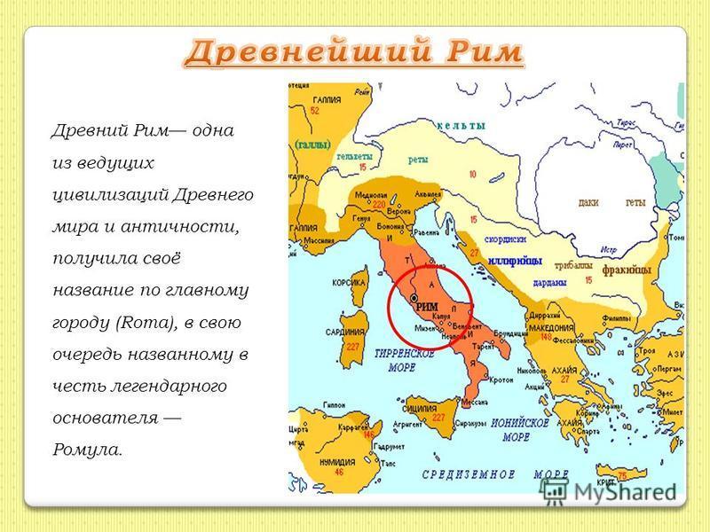 Древний Рим одна из ведущих цивилизаций Древнего мира и античности, получила своё название по главному городу (Roma), в свою очередь названному в честь легендарного основателя Ромула.
