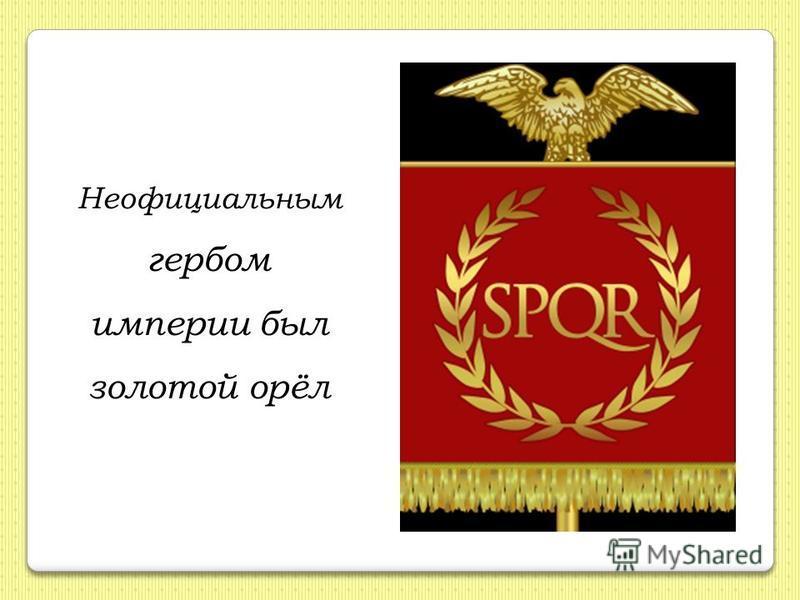 Неофициальным гербом империи был золотой орёл