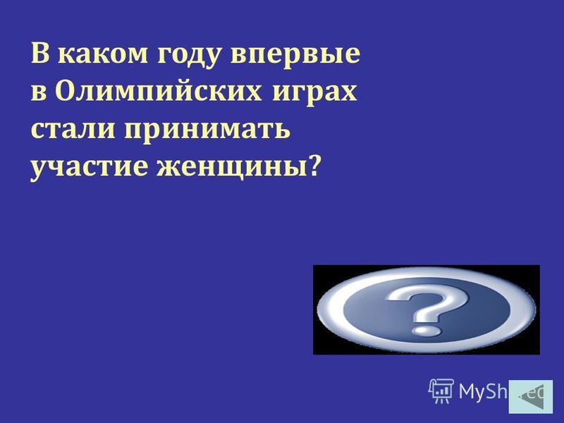 В каком году советские спортсмены впервые приняли участие в Олимпийских играх? В 1952 г., Хельсинки, Финляндия, XV Олимпийские игры