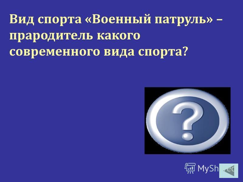 В каком виде спорта прославилась Раиса Сметанина, 4-х кратная олимпийская чемпионка? Лыжные гонки