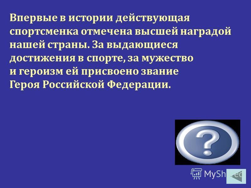 В прыжках с трамплина Одну из самых редких медалей для нашей команды завоевал Владимир Белоусов. В каком виде спорта?