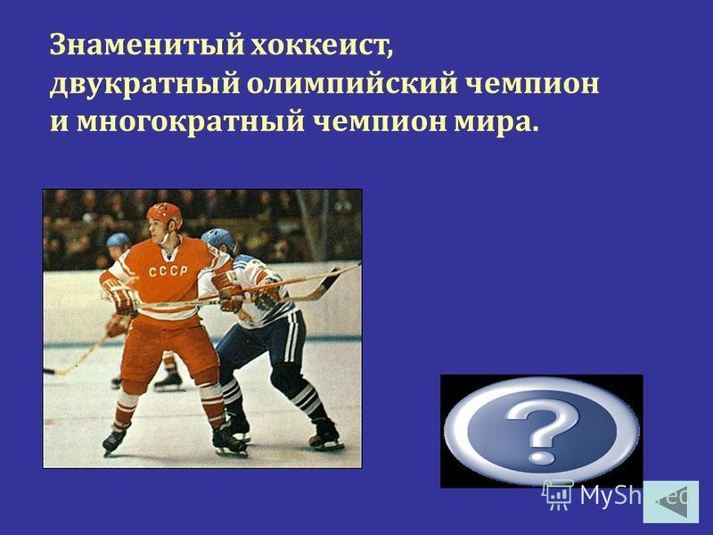 Владислав Третьяк Олимпийский чемпион, в 22 года признанный лучшим хоккейным вратарём мира?