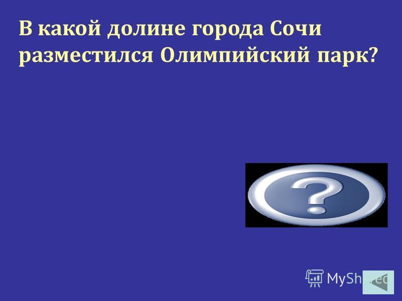 Двадцать вторые (XXII) Какие по счёту зимние Олимпийские игры пройдут в Сочи в 2014 году?