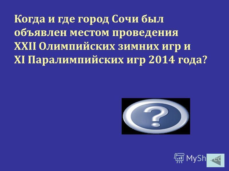Назовите талисманы зимней Олимпиады – 2014 в Сочи? Белый мишка, Зайка, Леопард