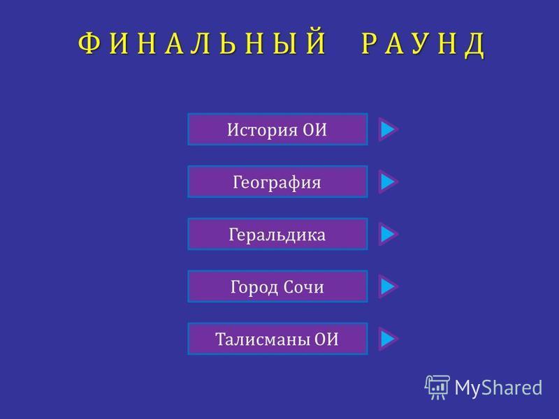 Пять олимпийских колец и изображение трехцветного языка пламени Каждый национальный Олимпийский комитет имеет эмблему. Как выглядит эмблема Национального Олимпийского Комитета России?