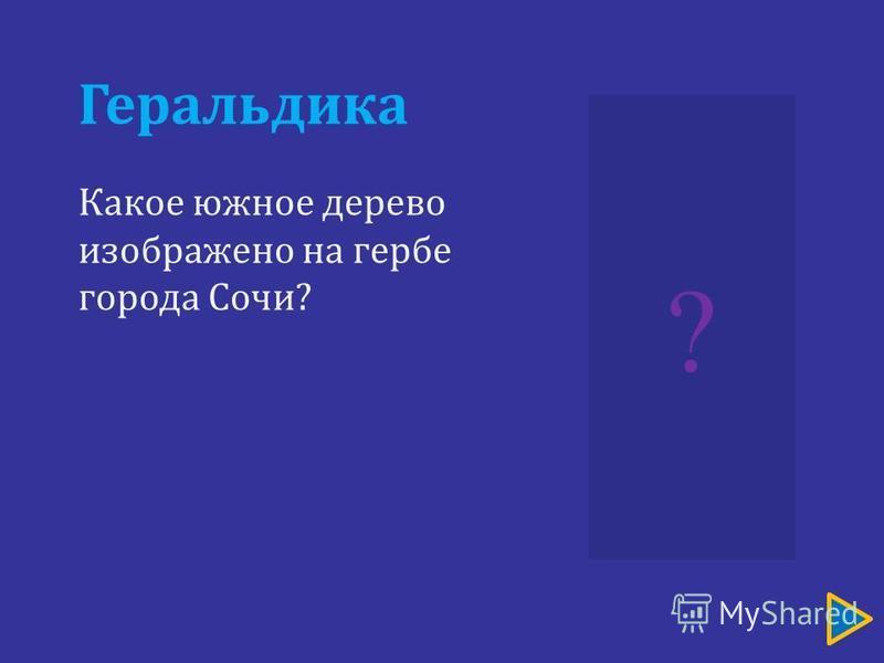 География Какой российский город находится на одной географической широте с городом Сочи? г.Владивосток ?