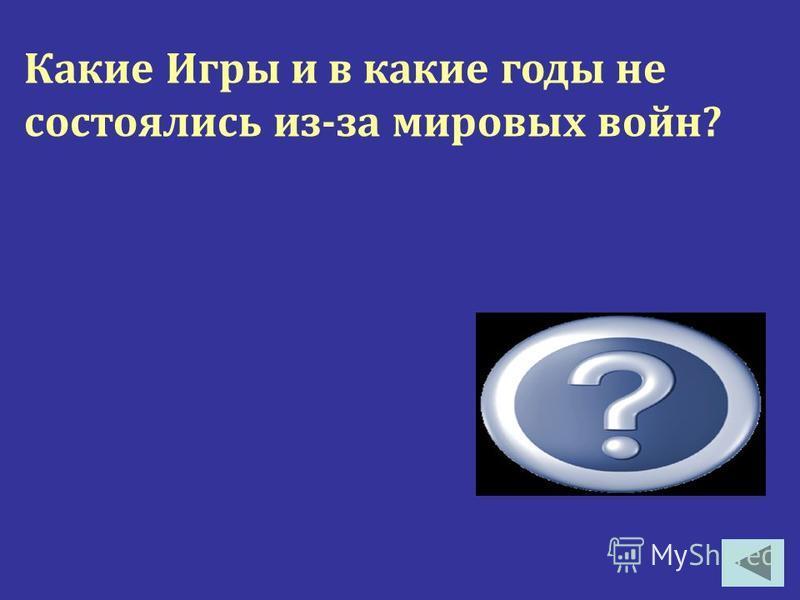 В составе из скольких человек первая российская команда поехала на Олимпийские игры? 8 спортсменов