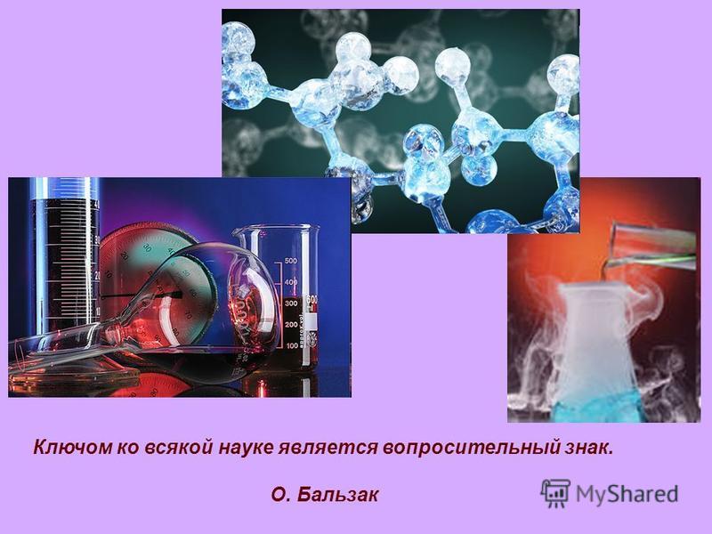Ключом ко всякой науке является вопросительный знак. О. Бальзак