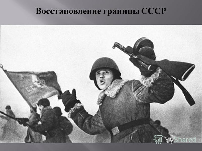Восстановление границы СССР