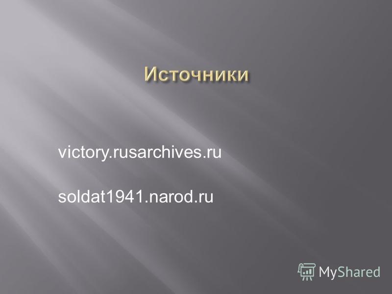 victory.rusarchives.ru soldat1941.narod.ru