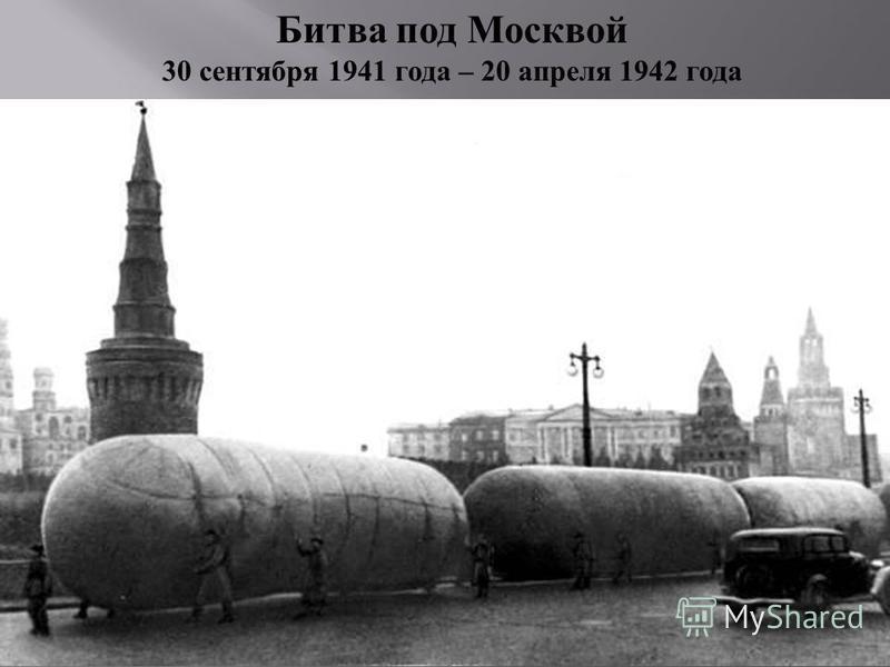 Битва под Москвой 30 сентября 1941 года – 20 апреля 1942 года