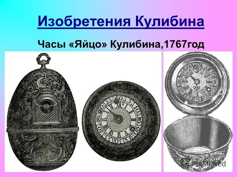 Изобретения Кулибина Часы «Яйцо» Кулибина,1767 год