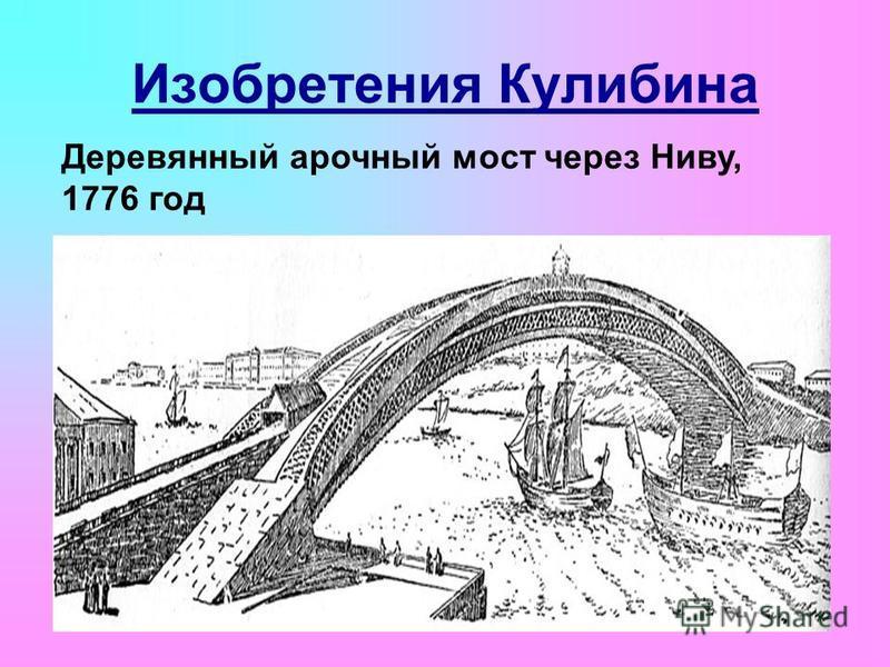 Изобретения Кулибина Деревянный арочный мост через Ниву, 1776 год