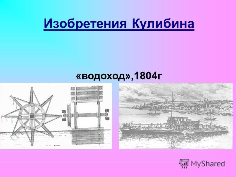 Изобретения Кулибина «водоход»,1804 г