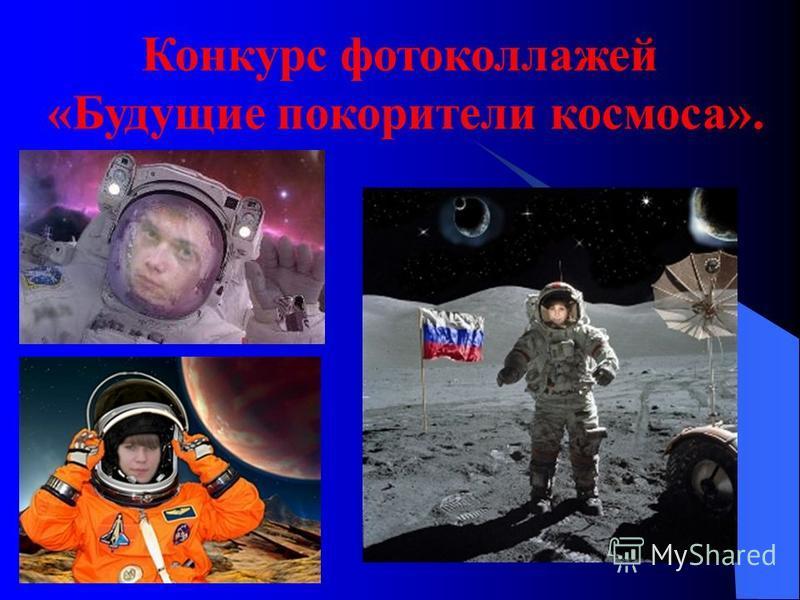 Конкурс фотоколлажей «Будущие покорители космоса».