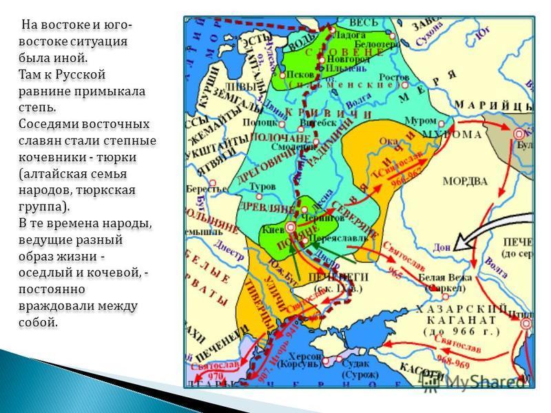 На Восточно - Европейской ( Русской ) равнине уже жили другие народы. На Балтийском побережье и на севере проживали балтийские ( литовцы, латыши ) и угро - финские ( финны, эстонцы, угры ( венгры ), коми, ханты, манси и др.) племена. Колонизация этих