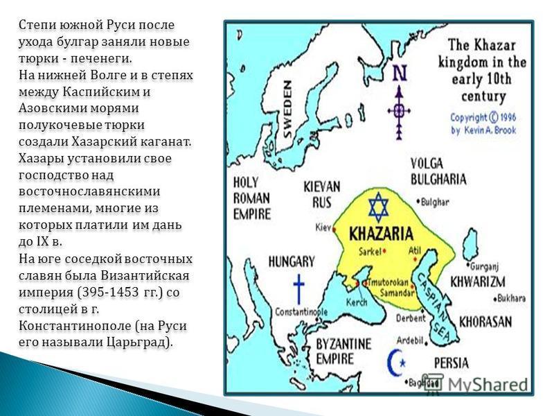 В VII - VIII вв. здесь же появляется государство других тюрков - Булгарское ( Болгарское ) царство. Затем Булгарское царство распалось. Часть булгар ушла на среднее течение Волги и образовала Волжскую Булгарию. Другая часть булгар откочевала на Дунай