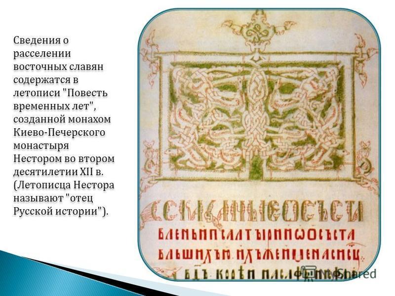 В VI - VIII вв. славяне еще не были одним народом. Они делились на племенные союзы, включавшие в себя по 120 - 150 отдельных племен. К I Х в. насчитывалось около 15 племенных союзов. Племенные союзы назывались либо по местности, на которой проживали,