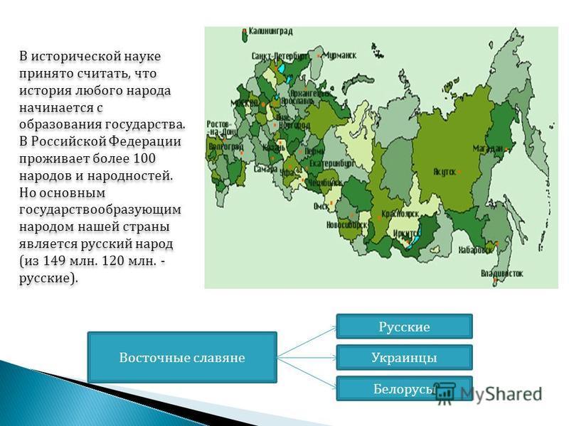 По общественному развитию они находились на завершающей стадии военной демократии. В первой половине 9 века раннегосударственные объединения восточных славян в Среднем Поднепровье и Приильменье стали основой Киевской Руси, в которой сформировалась др