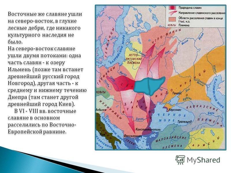 В эпоху великого переселения народов славян на Дунае стали теснить другие народы. Славяне стали дробиться. Часть славян осталась в Европе. Позже они получат название южных славян ( от них произойдут болгары, сербы, хорваты, словенцы, боснийцы, черног