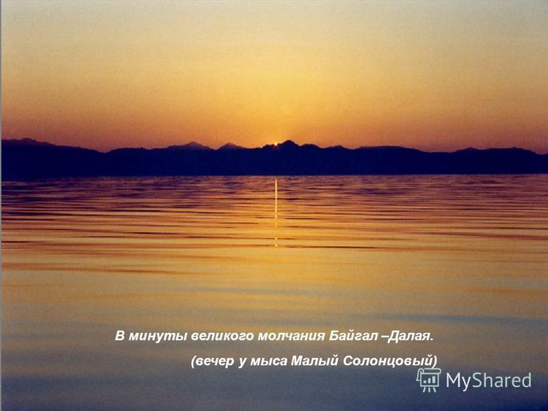 В минуты великого молчания Байгал –Далая. (вечер у мыса Малый Солонцовый)