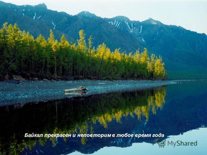Байкал прекрасен и неповторим в любое время года