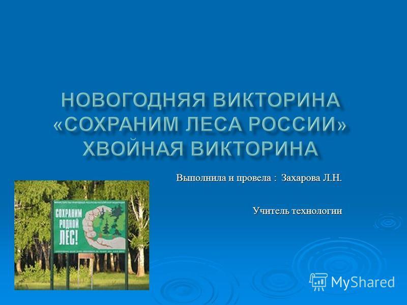 Выполнила и провела : Захарова Л.Н. Учитель технологии