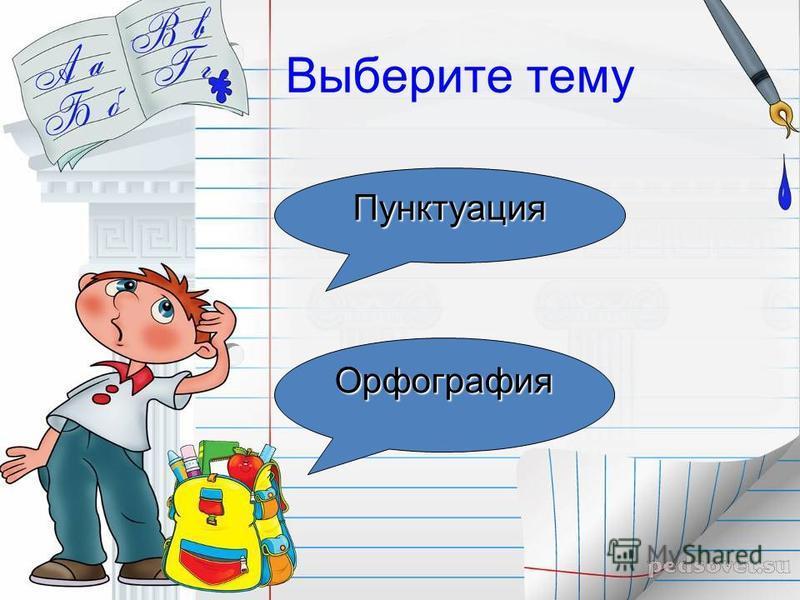 Выберите тему Пунктуация Орфография