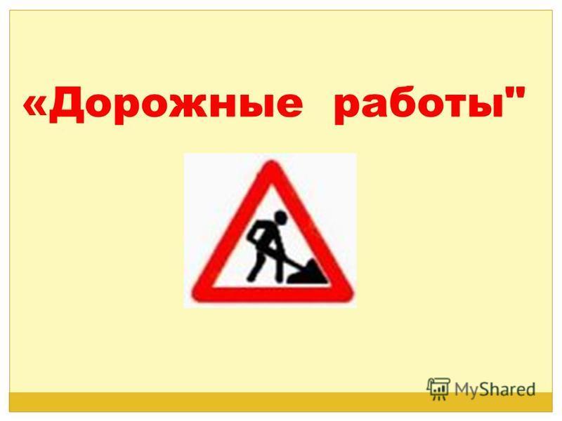 «Дорожные работы