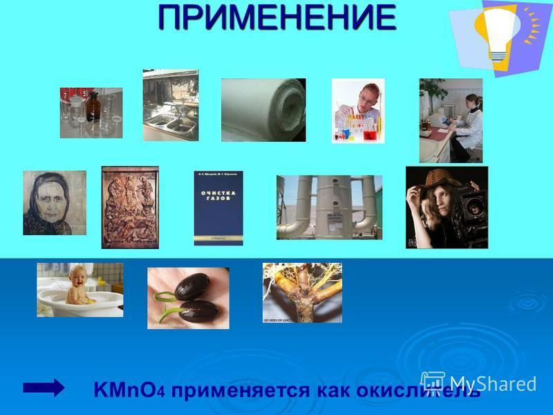 ПРИМЕНЕНИЕ KMnO 4 применяется как окислитель