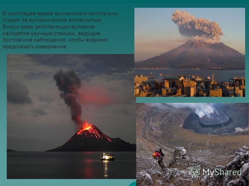 Как образуются вулканы? 1. 1. Находящаяся на глубине огненно- жидкая масса при вскипании и под большим давлением, расширяя трещину в земной коре, устремляется вверх. Это магма. 2. 2. Излившаяся на поверхность Земли магма называется- лава.