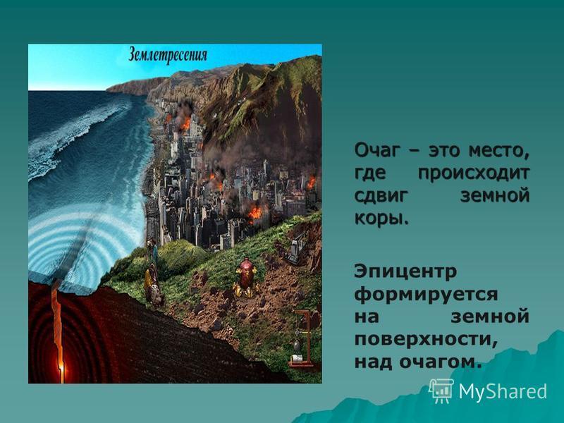 Землетрясение. грозное природное явление представляет собой подземные толчки и колебания земной поверхности, к которым приводим резкий разрыв и смещение горных пород на глубине.