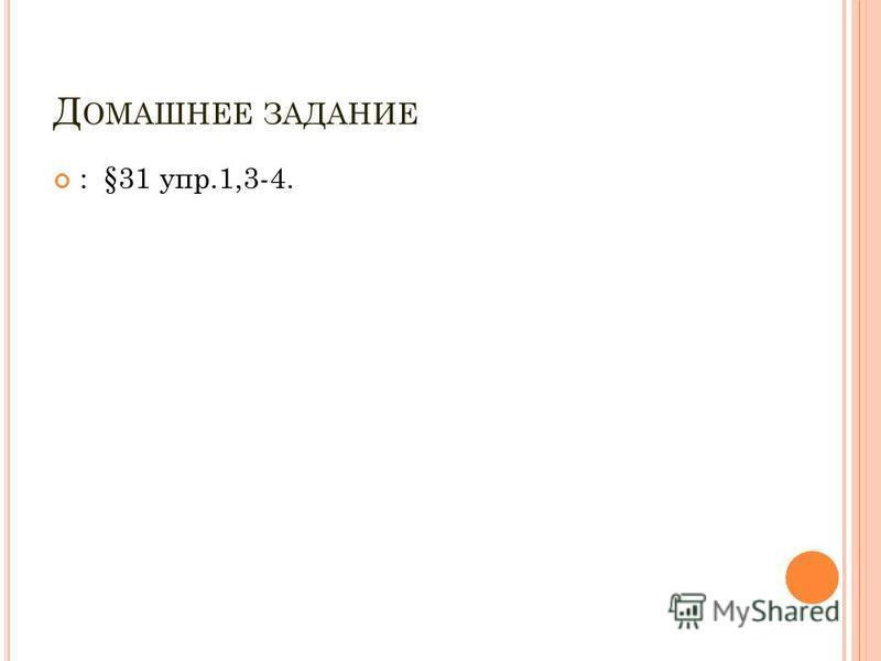 Д ОМАШНЕЕ ЗАДАНИЕ : §31 упр.1,3-4.