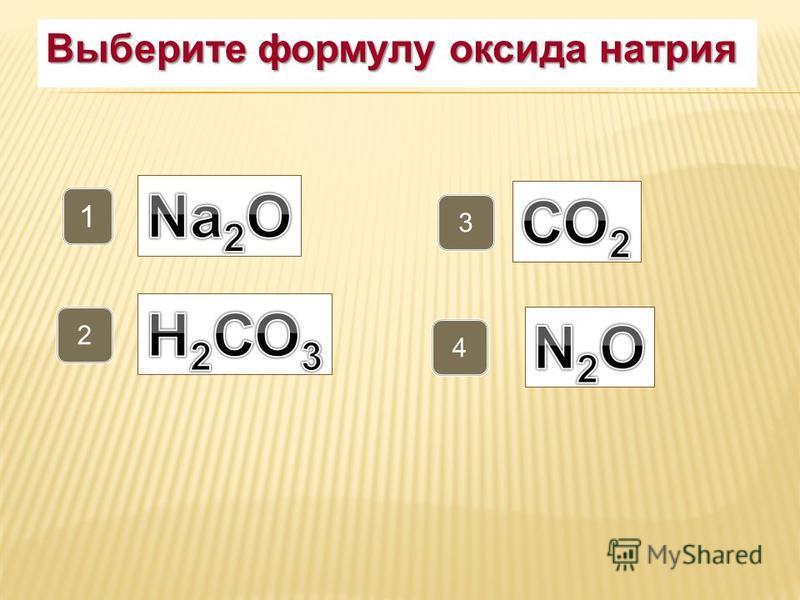 Выберите формулу оксида натрия 1 2 4 3