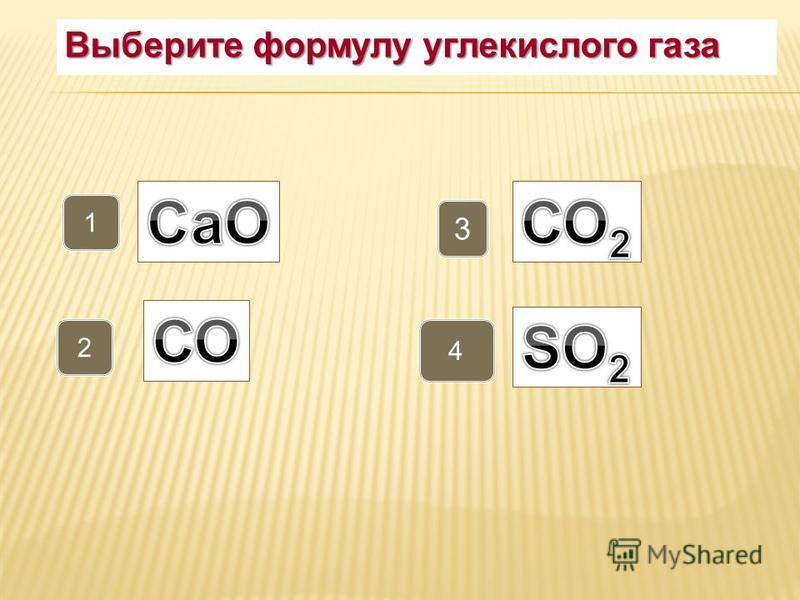 Выберите формулу углекислого газа 3 2 4 1
