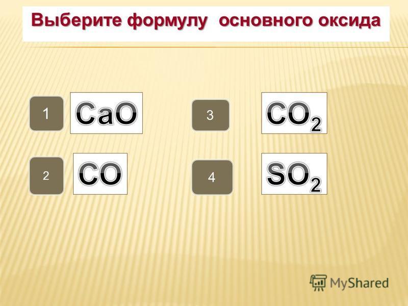 Выберите формулу основного оксида 1 2 4 3