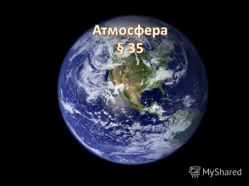 Звук атмосферы земля скачать