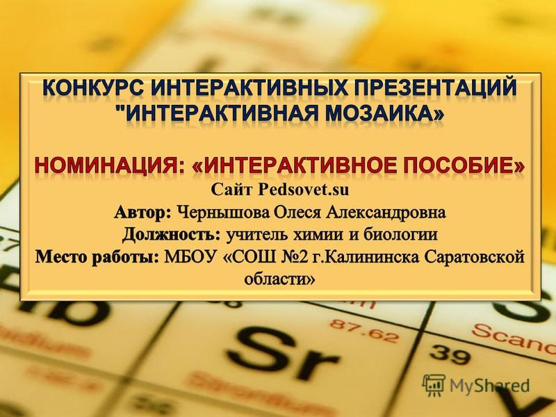 Презентация на тему Старт Выход Биография Д И Менделеева Д И  2