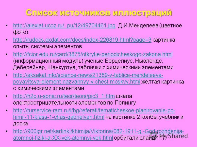 Список источников иллюстраций http://school1174.ru/about/news/Konkurs_Uchenik_goda/ мальчик в очкахhttp://school1174.ru/about/news/Konkurs_Uchenik_goda/ http://900igr.net/kartinki/russkij-jazyk/Slovarnye-slova-trenazhjor/014- E.html мальчик с каранда
